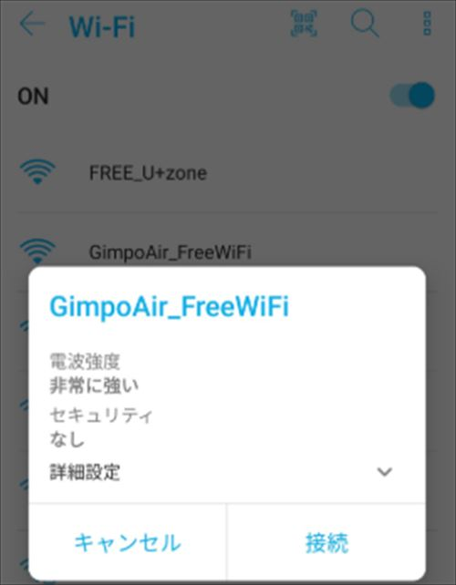 GimpAir_FreeWiFiを選択