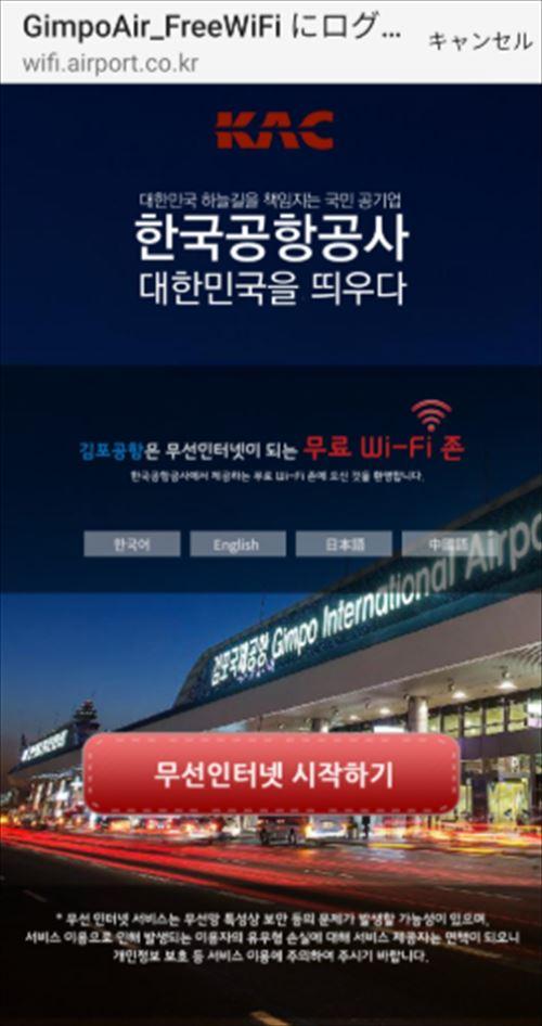 金浦空港 Wi-Fi接続画面(韓国語)