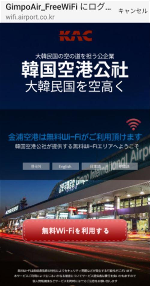 金浦空港 Wi-Fi接続画面(日本語)