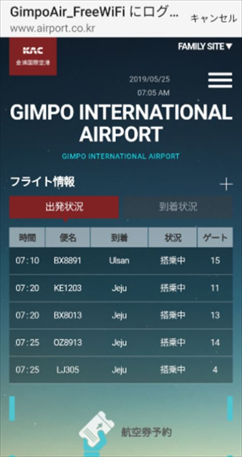 金浦空港 Wi-Fi接続完了