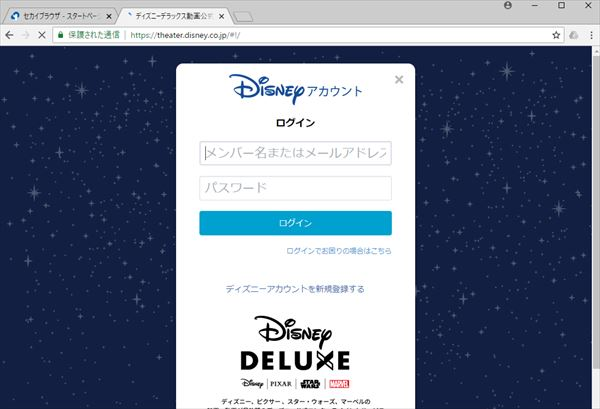 Disney ACCOUNTにログイン