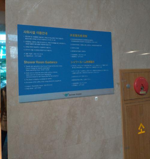 仁川国際空港 シャワー室 注意書き