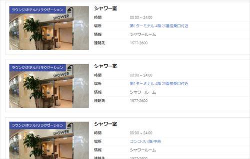 韓国ソウル・仁川国際空港 乗り継ぎ用シャワー室 場所